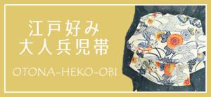 side_banner_otonaheko2