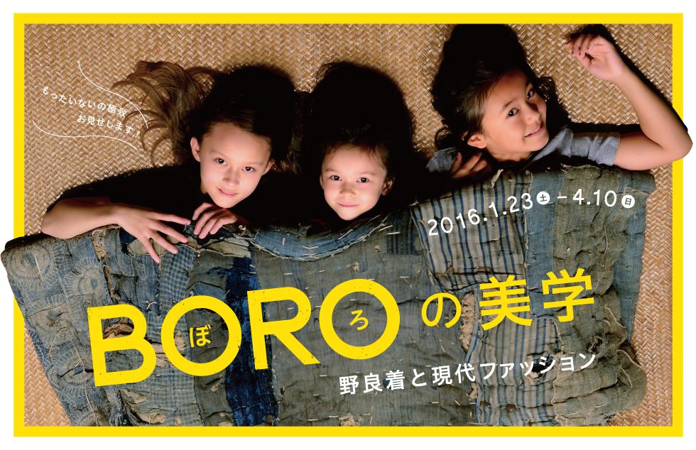 boro_photo012
