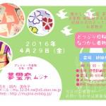 ☆4月29日どっぷり昭和町☆なつかし着物市!2016♪