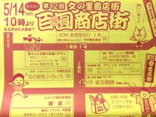 ☆5月14日(土)☆100円商店街♪
