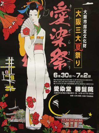 ☆いよいよ6月!愛染祭のポスターが♪☆