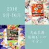 9月・10月 姉妹屋実店舗 振り袖セット大販売フェアーを開催します!!