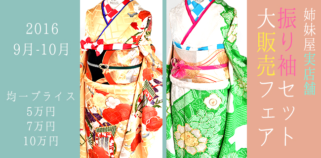 furisode_topimg2