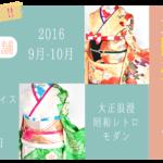 ☆姉妹屋実店舗 振り袖セット大販売フェアー☆本日より開催!!