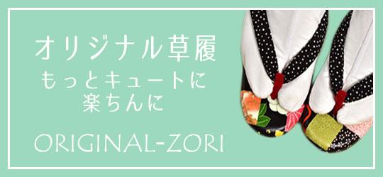 side_banner_zori