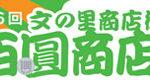 ☆4月27日土曜日は100円商店街!☆