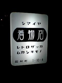 ☆ナイト姉妹屋 レトロ看板☆