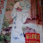 昔雑誌に見る浴衣着こなし術*浴衣に帯締め単帯(^^)