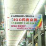!!百円商店街 文の里商店街  姉妹屋も参加 !! 10月16日