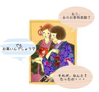 ☆姉妹屋歳末セール☆12月27日(金)・28日(土)☆