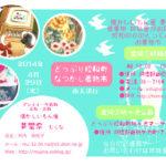 ☆4月29日どっぷり昭和町☆なつかし着物市!2014♪