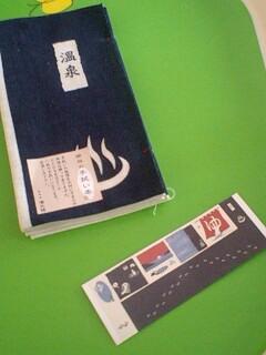 黒川温泉の本の形の手拭