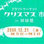 12/21(日) クラフトマーケット~姉妹屋クリスマス市を開催します