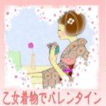 ♪ドキドキバレンタイン特集♪