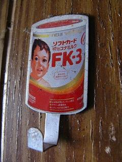 レトロキュート 明治粉ミルクの壁フック!