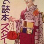 ☆レトロ雑誌に夢中☆着物読本