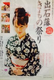 ☆着物でおでかけおすすめスポット♪☆出石藩きもの祭り