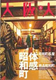 憧れの雑誌「大阪人」に載せてもらいました!(><)!