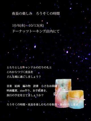 乙女の巣窟ドーナッツトーキングさんで☆小さな催し 「夜長の楽しみ ろうそくの時間」☆が開催されます!