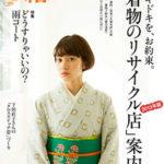 ☆3月7日発売の七緒さんに掲載して頂きました!!☆