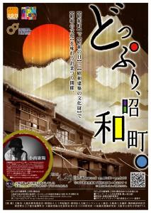 今年も☆どっぷり昭和町☆4月29日木曜日(祝日)