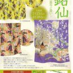 ☆日本きもの文化美術館☆昔きもの 銘仙 ~自然の描写と装い~ 展