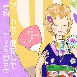 ☆オトメイラストUPしました☆アカセテ昼夜帯で着物コーディ自由自在編(^^9