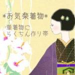 ☆秋のお出かけ単着物に らくちん作り帯☆ を乙女イラスト帖にUPしました(^^)