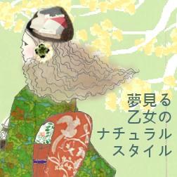 *乙女着物イラスト帖*夢見る乙女のナチュラルスタイル!イラストUPしました(*^^*)