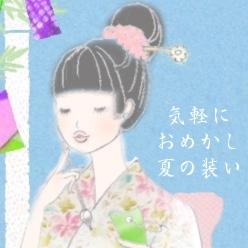 ☆着物乙女イラスト7月編☆気楽に気軽におめかし夏の装い♪をHPにUP↑しました(^^)