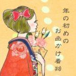 ☆着物乙女イラスト帖☆ 1月年の初めのお出かけ着物 UPしました(^^)