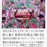 ☆3月17日 ON-DO 阿倍野キューズモール4F