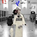 ☆モダン・マーケット Vol.3☆に出店します