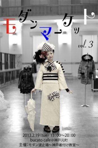 ☆2月19日火曜日モダンマーケットに参加しまっす(*^^*)☆