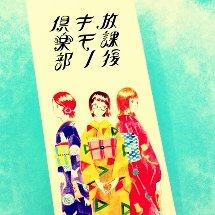 広島の放課後キモノ倶楽部さん主宰イベント*キモノ☆マルシェ*に参加させていただきます(*^^*)