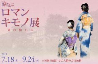 ☆涼をよぶロマンキモノ展~夏の愉しみ~☆