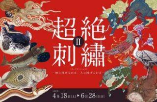 ☆着物でおでかけおすすめスポット☆神戸ファッション美術館「超絶刺繍Ⅱ」展♪