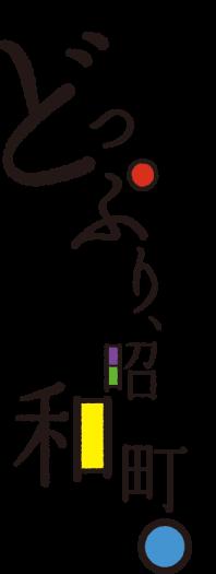 今年もやってまいりました☆どっぷり昭和町☆