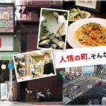 !昭和町に遊びに来るなら住むなら住んでいるなら必見!*ちょっとよってこ昭和町*