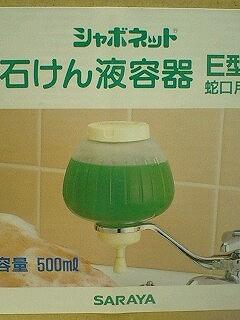 可愛い手洗い石鹸入れ♪