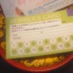 姉妹屋ポイントカード