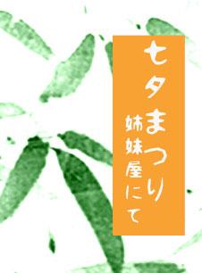 7月5日(土) 姉妹屋にて七夕まつりを開催します!