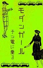 8月31日(日) チン電貸切イベント「モダンガール チン電に乗る」のお知らせ