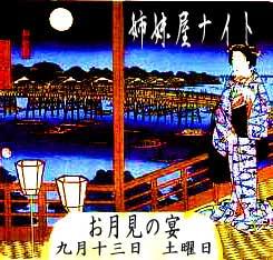 9月13日(土) お月見の宴