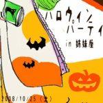 <企画更新>10月25日(土) ハロウィンパーティー~わらしべ長者になろう!