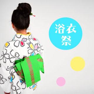 ☆実店舗☆6月7月は週3営業!浴衣フェアーを開催します!!!