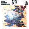 ☆4/29(日)どっぷり、昭和町☆姉妹屋特別営業!!