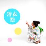 ☆実店舗☆5月~7月 姉妹屋浴衣フェアー!!