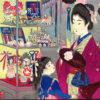 12月14日(金)・15日(土) 小さなイベント「冬の贈り物」を開催します!