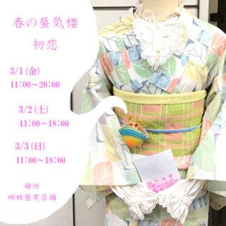 3月1日(金)・2日(土)・3日(日) 「春の蜃気楼 初恋」セール詳細とコラボコーデ♪